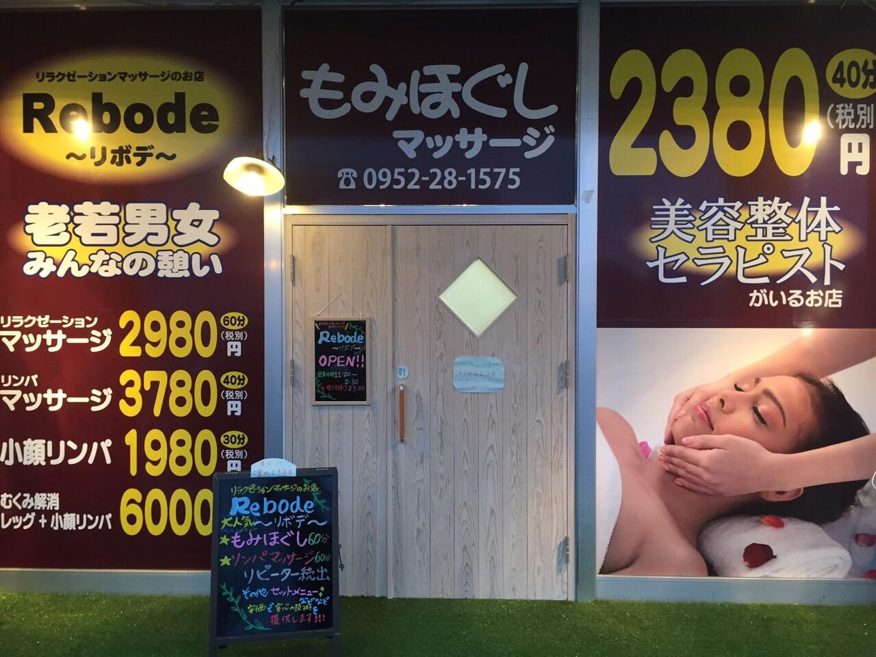 【Rebode・リボデ】マッサージ・リンパマッサージ・もみほぐし 佐賀 小城